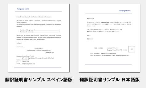 翻訳証明書サンプル スペイン語版&日本語版