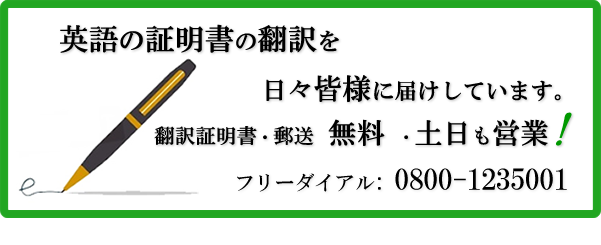 英語の証明書の翻訳を日々お届けしています。翻訳証明書、郵送料金は無料です。