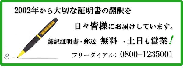 迅速、丁寧な証明書の翻訳をありがとうございます。助かりました!!
