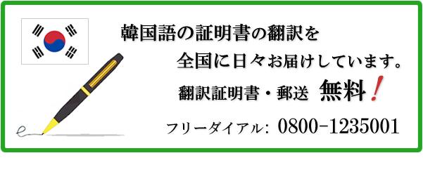 韓国語の証明書の翻訳を全国に日々お届けしています。翻訳証明書・郵送 無料!