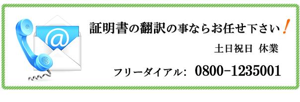 証明書の翻訳のことなら、お任せください。